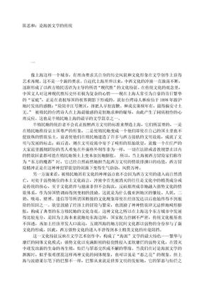 现当代文学论文选读2陈思和:论海派文学的传统.doc
