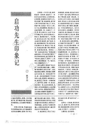 张中行:启功先生印象记.pdf