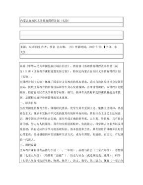 内蒙古自治区义务教育课程计划.doc