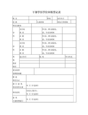 干部学历学位审核登记表.doc