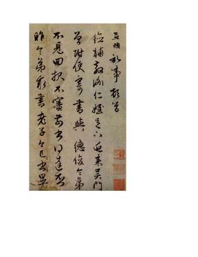 赵孟頫书法作品欣赏2.doc