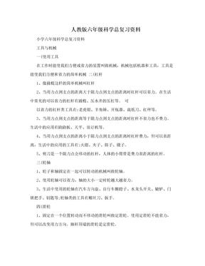 人教版六年级科学总复习资料.doc