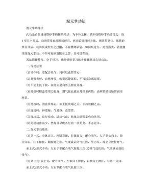 混元掌功法.doc