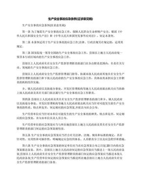 生产安全事故应急条例(征求意见稿).docx