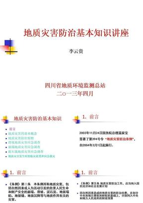 地质灾害基本知识(2013凉山州培训) - 副本.ppt