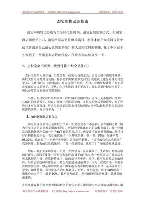 新手必看——淘宝购物最新指南.doc