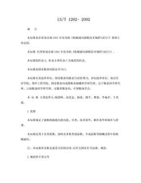 储粮机械通风技术规程.doc