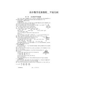 高中数学竞赛教程__平面几何.doc
