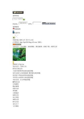 回顾二十年经典港台电视剧[组图.doc