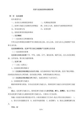经济与民商法律知识讲义-2009.doc