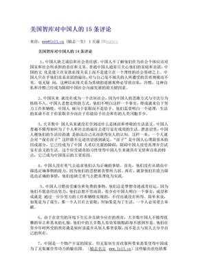 美国智库对中国人的15条评论.doc