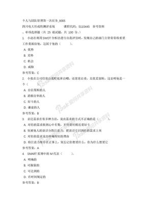 四川电大个人与团队管理第一次任务_0005参考资料.docx