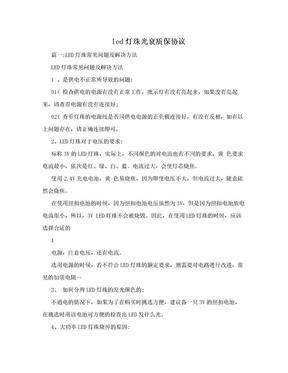 led灯珠光衰质保协议.doc