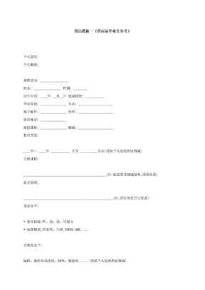 word版个人简历.doc