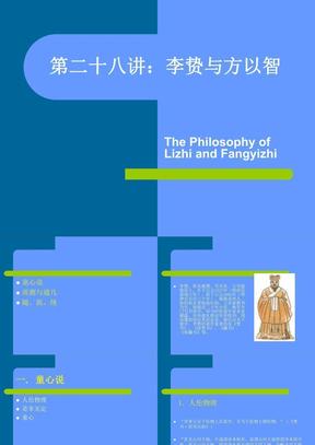 北大精品课程 中国哲学史ppt课件028.ppt