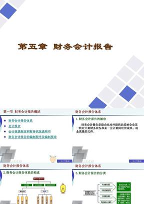 11_财务会计报告.ppt