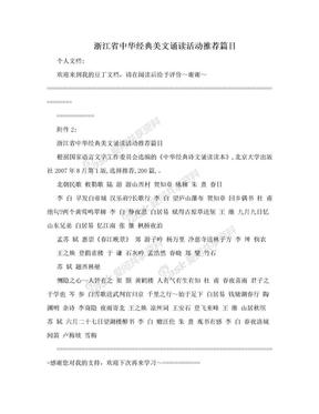 浙江省中华经典美文诵读活动推荐篇目.doc