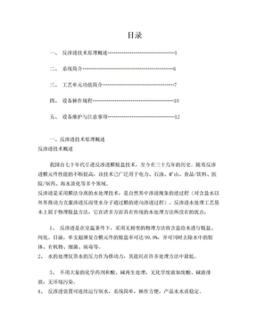 20T单级反渗透设备操作手册.doc