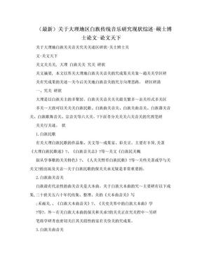 (最新)关于大理地区白族传统音乐研究现状综述-硕士博士论文-论文天下.doc