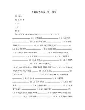 专利审查指南-第一部分.doc