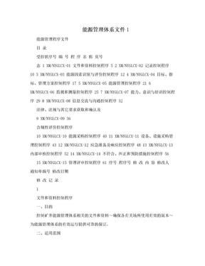 能源管理体系文件1.doc