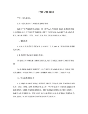 代理记账合同甲方委托单位乙方受托单位广州创信税务师.doc