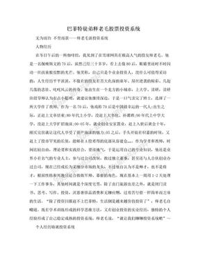 巴菲特徒弟释老毛股票投资系统.doc