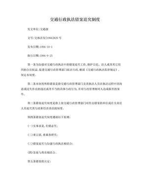 交通行政执法错案追究制度.doc
