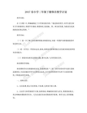 2016-2017第二学期小学二年级下册体育教学计划(带行事历).doc