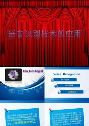 语音识别技术的应用.ppt