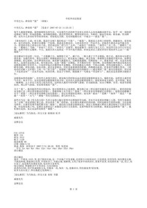 中医外治法-搜集整理.pdf