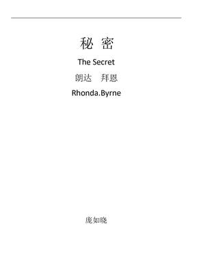 秘+密(朗达·拜恩的吸引力法则).doc