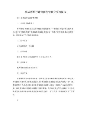 电大行政管理专业社会实习报告.doc