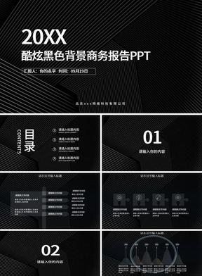 201X酷炫黑色背景报告PPT.pptx
