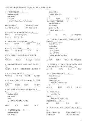 C语言考试题库及答案.doc
