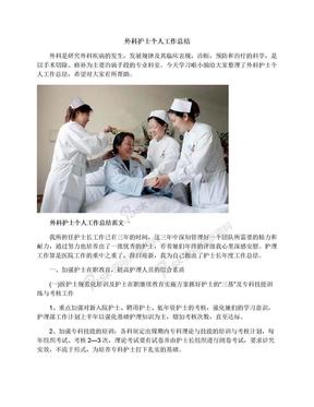 外科护士个人工作总结.docx