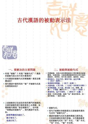 2古代汉语的被动句.ppt