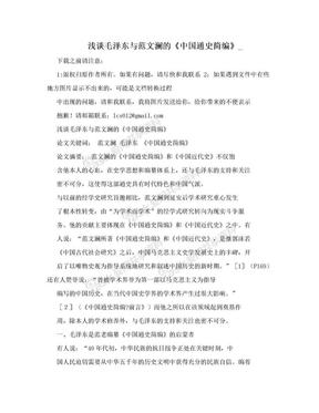 浅谈毛泽东与范文澜的《中国通史简编》_.doc