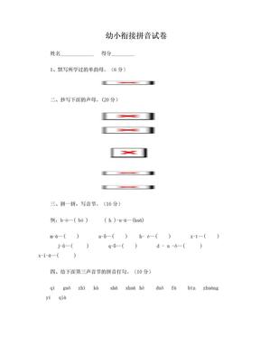 幼小衔接拼音考卷.doc