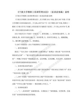 《宁波大学教职工培训管理办法》(征求意见稿)说明.doc