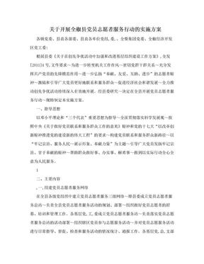 关于开展全椒县党员志愿者服务行动的实施方案.doc
