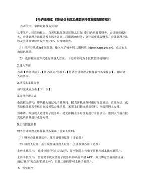 【电子税务局】财务会计制度及核算软件备案报告操作指引.docx