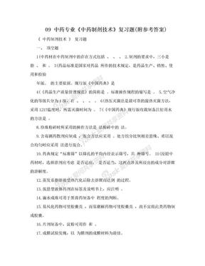 09 中药专业《中药制剂技术》复习题(附参考答案).doc