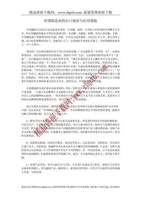 3085-中国制造业的出口现状与应对策略.doc