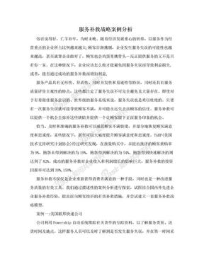 服务补救战略案例分析.doc