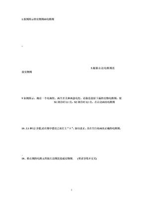 初中物理电路图练习题1.doc