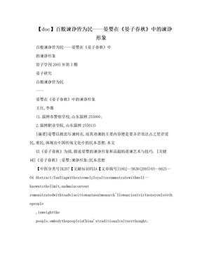 【doc】百般谏诤皆为民——晏婴在《晏子春秋》中的谏诤形象.doc