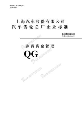 QG820004(2002)存货资金管理.doc