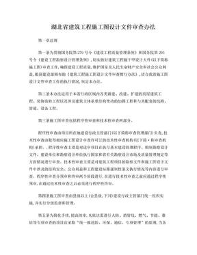 湖北省建筑工程施工图设计文件审查办法.doc