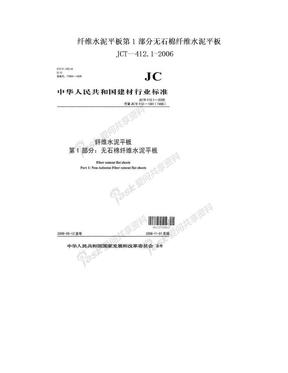 纤维水泥平板第1部分无石棉纤维水泥平板JCT--412.1-2006.doc